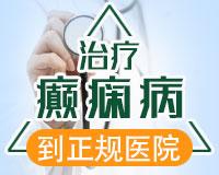 成都癫痫病医院介绍有效控制癫痫方法