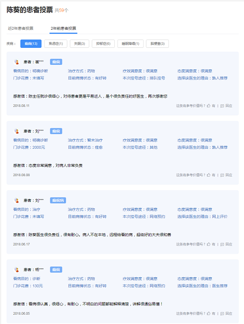 成都癫痫病医院:15-16日,京·川癫痫名医联合会诊,特邀北京三甲博士名医来川亲诊,仅30个名额!